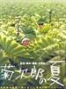 #菊次郎的夏天/Kikujiro no natsu(1999)