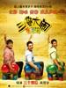 三个白痴/Three Idiots(2009)