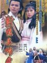 射雕英雄传/The legend of the condor heroes(1983)