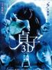 #贞子 3d/ringu 3d(2011)