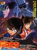 #名侦探柯南2004:银翼的魔术师/Meitantei conan: ginyoku no kijutsushi(2004)