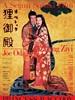#狸御殿/Operetta tanuki goten(2005)