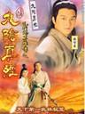 九阴真经/(1993)