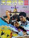 天使行动3魔女末日/Tian shi xing dong iii(1989)