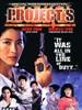 超级计划/Chao ji ji hua(1993)