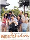 色欲世代/Shikisoku zenereishon(2009)