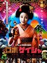机器人艺妓/Robo-geisha(2009)