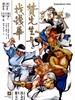 赞先生与找钱华 Zan xian sheng yu zhao qian hua(1978)