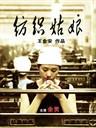 纺织姑娘/Weaving Girl(2009)
