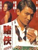 赌侠1999/The conman(1998)