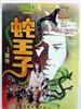 #蛇王子/She wang zi(1976)
