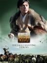 射雕英雄传/The eagle-shooting heroes(2008)