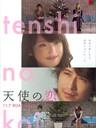 天使之恋/Tenshi no koi(2009)