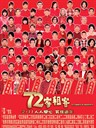 七十二家租客/72 Tenants of Prosperity(2010)