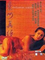 素女经之挑情宝鉴Siu lui ging ji tiu ching bo gaam (1992)