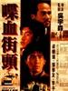 #喋血街头/Die xue jie tou(1990)