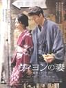 维荣的妻子/Villon's Wife(2009)