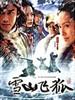 雪山飞狐/Xue shan fei hu(2006)