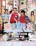 #瘦身男女/Love on a diet(2001)
