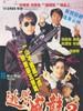 逃学威龙2/Tao xue wei long 2(1992)