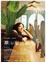 第36个故事/Taipei Exchanges(2010)