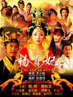 杨贵妃秘史The Secret History of Concubine Yang (2010)