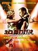 #舞力对决/StreetDance 3d(2010)