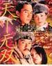 天下无双/Chinese odyssey(2002)