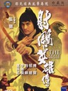 射雕英雄传/Brave archer(1977)