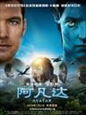 阿凡达/Avatar(2009)