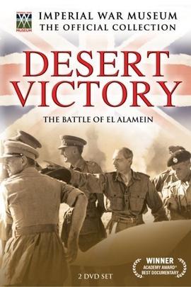 沙漠胜利( 1943 )
