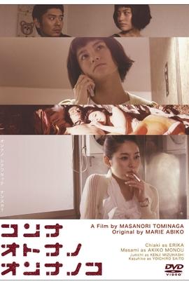 纯真少女寻找自己的故乡( 2007 )