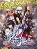 银魂剧场版:新译红樱篇 Gekijouban Gintama: Shin'yaku benizakura hen(2010)