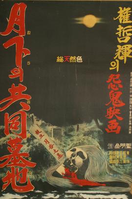 月下的共同墓地( 1967 )
