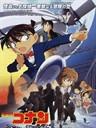名侦探柯南2010:天空的幽灵船 Meitantei Conan:Tenkuu no rosuto shippu(2010)