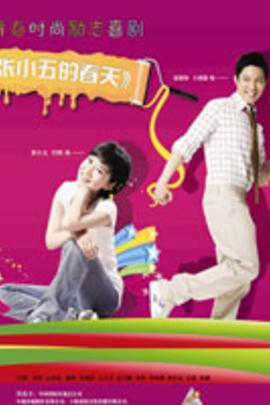 张小五的春天( 2010 )
