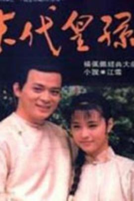 末代皇孙( 1992 )