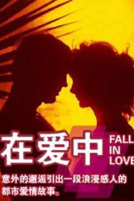 在爱中( 2008 )