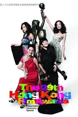 第29届香港电影金像奖