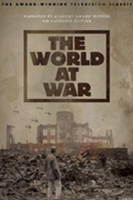 战争中的世界