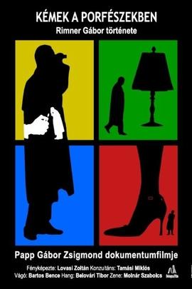 Kémek a porfészekben( 2009 )