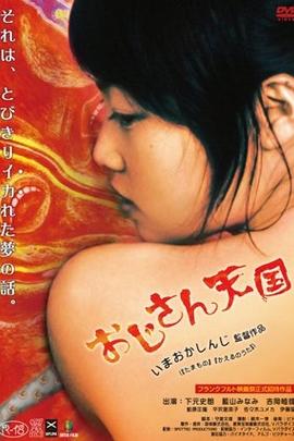 大叔天堂( 2006 )