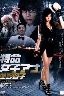 特命女子安娜:并野容子( 2009 )