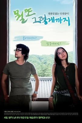 得失之间( 2010 )