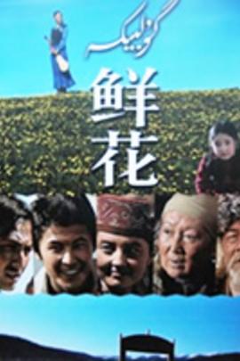 鲜花( 2009 )