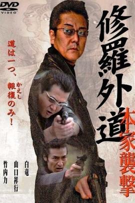修罗外道:本家袭击( 2006 )