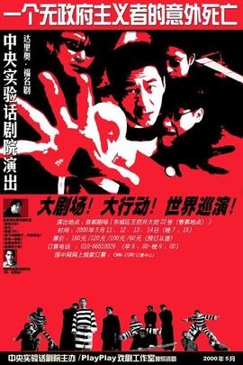 一个无政府主义者的意外死亡( 1998 )