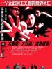 一个无政府主义者的意外死亡 The Accidental Death of An Anarchist(1998)