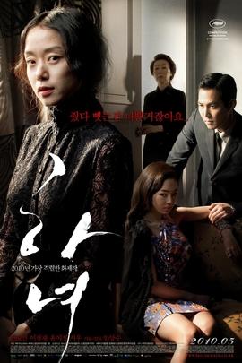 下女( 2010 )
