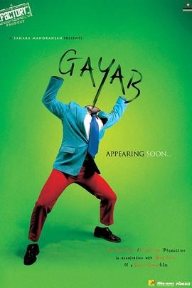 Gayab( 2004 )